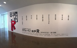 カフェ・イン・水戸  R
