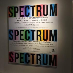 スペクトラム