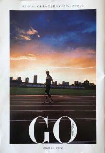 GO Journal