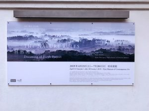 THE NATURE RULES 自然国家 Dreaming of Earth Project
